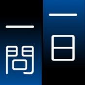 iPhone、iPadアプリ「一日一問(ビジネスマナー)」のアイコン