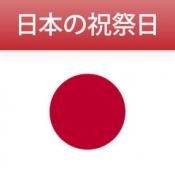 iPhone、iPadアプリ「日本の祝祭日 2014-2016」のアイコン