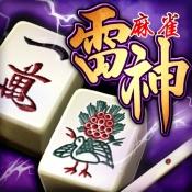 iPhone、iPadアプリ「麻雀 雷神 -Rising-|無料で楽しめる本格3D麻雀ゲーム」のアイコン