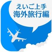 iPhone、iPadアプリ「えいご上手海外旅行編」のアイコン
