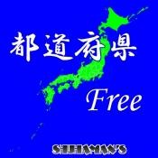 iPhone、iPadアプリ「都道府県 Free」のアイコン