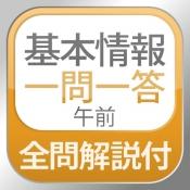iPhone、iPadアプリ「全問解説付 基本情報技術者 午前 一問一答問題集」のアイコン