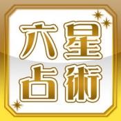 iPhone、iPadアプリ「細木数子六星占術(公式)」のアイコン