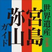 iPhone、iPadアプリ「世界遺産 宮島弥山ガイドHD」のアイコン