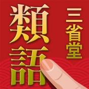 iPhone、iPadアプリ「三省堂 類語新辞典」のアイコン