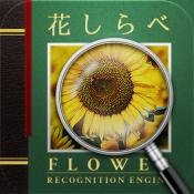iPhone、iPadアプリ「花しらべ 花認識/花検索」のアイコン