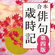 iPhone、iPadアプリ「角川 合本俳句歳時記 第四版」のアイコン