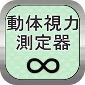 iPhone、iPadアプリ「動体視力測定器」のアイコン