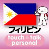 iPhone、iPadアプリ「指さし会話フィリピン touch&talk 【personal version】」のアイコン