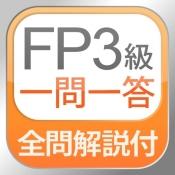 iPhone、iPadアプリ「全問解説付 FP3級 学科 一問一答問題集」のアイコン