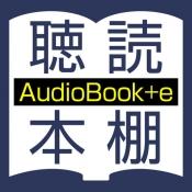 iPhone、iPadアプリ「聴いて読める本棚 AudioBook +e」のアイコン