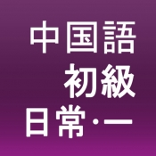 iPhone、iPadアプリ「ソラチャイナ中国語01」のアイコン