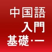 iPhone、iPadアプリ「ソラチャイナ中国語04」のアイコン