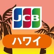 iPhone、iPadアプリ「優待情報が満載!JCBハワイガイド」のアイコン