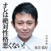 iPhone、iPadアプリ「有吉弘行 オレは絶対性格悪くない!」のアイコン
