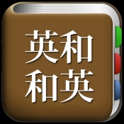 iPhone、iPadアプリ「All英語辞書 - English Japanese Dictionaries」のアイコン