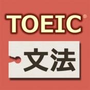 iPhone、iPadアプリ「TOEIC®テスト文法640問1」のアイコン