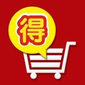 iPhone、iPadアプリ「お買い得.net (ショッピングサイトの価格比較が簡単・便利にできる! amazon、楽天、Yahoo! ショッピング から最安値を調べるバーコード検索機能付きモバイルアプリ)」のアイコン