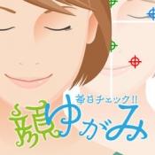 iPhone、iPadアプリ「顔のゆがみチェック&矯正 毎日の美容マッサージでモデル顔に!」のアイコン
