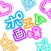 iPhone、iPadアプリ「ポエム画嬢 恋し主義!」のアイコン