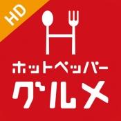 iPhone、iPadアプリ「ホットペッパー グルメ for iPad -お得なクーポン&飲食店検索」のアイコン