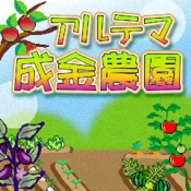 iPhone、iPadアプリ「アルテマ成金農園」のアイコン