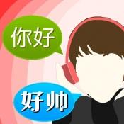 iPhone、iPadアプリ「1日5分聞き耳マスター」のアイコン