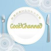 iPhone、iPadアプリ「クックチャンネル 〜世界の美味しいレシピ集〜」のアイコン
