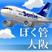 iPhone、iPadアプリ「ぼくは航空管制官 RUNWAY STORY 大阪」のアイコン