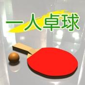iPhone、iPadアプリ「一人卓球」のアイコン