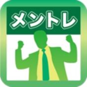 iPhone、iPadアプリ「面接トレーニング(メントレ)」のアイコン