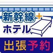 iPhone、iPadアプリ「新幹線+宿泊」のアイコン