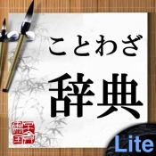 iPhone、iPadアプリ「ことわざ辞典Lite」のアイコン