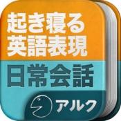 iPhone、iPadアプリ「日常会話表現 - [アルク] 起きてから寝るまで英語表現」のアイコン