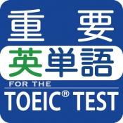iPhone、iPadアプリ「最重要英単語 for the TOEIC®TEST」のアイコン
