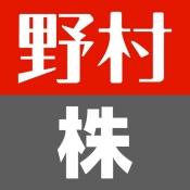 iPhone、iPadアプリ「野村株アプリ」のアイコン
