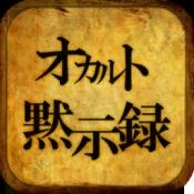 iPhone、iPadアプリ「オカルト黙示録」のアイコン