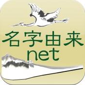 iPhone、iPadアプリ「名字由来net 〜全国都道府県ランキングや家紋家系図」のアイコン