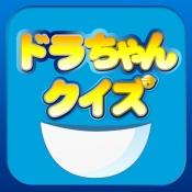 iPhone、iPadアプリ「ドラちゃんクイズ」のアイコン