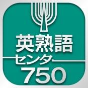 iPhone、iPadアプリ「英熟語センター750」のアイコン