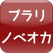iPhone、iPadアプリ「ブラリ、ノベオカ」のアイコン