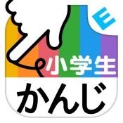 iPhone、iPadアプリ「小学生かんじ:ゆびドリル(書き順判定対応漢字学習アプリ)」のアイコン