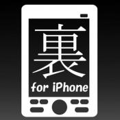 iPhone、iPadアプリ「使い方裏技for iPhone! -便利な小技・小ネタの説明書-」のアイコン
