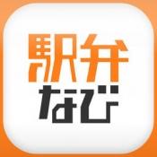 iPhone、iPadアプリ「駅弁なび」のアイコン
