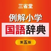 iPhone、iPadアプリ「例解小学国語辞典第五版」のアイコン
