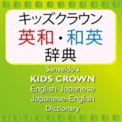 iPhone、iPadアプリ「キッズクラウン英和/和英辞典」のアイコン