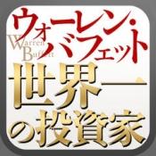 iPhone、iPadアプリ「ウォーレン・バフェット 賢者の教え―世界一投資家思考の習慣」のアイコン