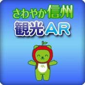 iPhone、iPadアプリ「さわやか信州観光ARwithアルクマ」のアイコン
