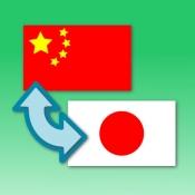iPhone、iPadアプリ「中国語翻訳」のアイコン