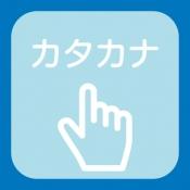 iPhone、iPadアプリ「カタカナなぞり練習帳」のアイコン